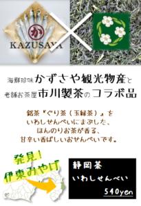 kazusaya-006